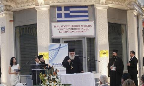 Αρχιεπισκοπή Αθηνών: Ανθρωπιστικό έργο χωρίς θρησκευτικά και φυλετικά κριτήρια