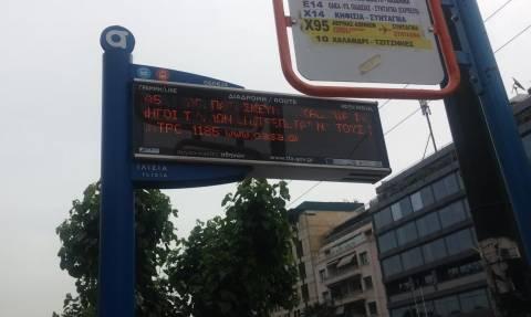 Καιρός Αθήνα - ΠΡΟΣΟΧΗ: Ποια δρομολόγια στα λεωφορεία του ΟΑΣΑ ματαιώνονται (pics)