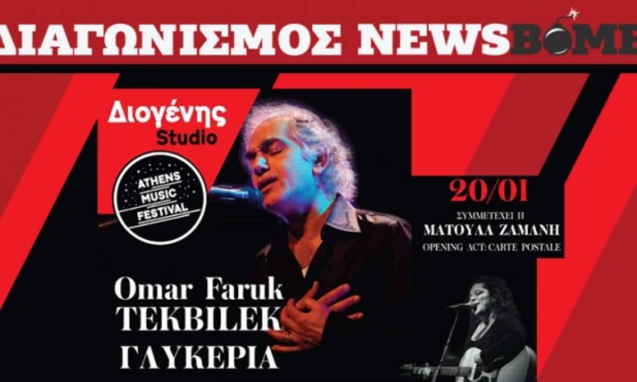 Διαγωνισμός Newsbomb.gr: Κερδίστε προσκλήσεις για το Athens Music Festival