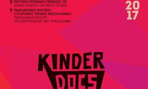 Ξεκινά την 1η Φεβρουαρίου το KinderDocs