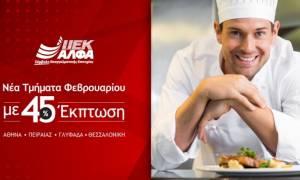 ΙΕΚ ΑΛΦΑ: Αυτόν τον Φλεβάρη κάνε την ΑΛΦΑ επιλογή για Σπουδές Μαγειρικής με 45% έκπτωση!