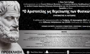 Ημερίδα με θέμα: «Ο Αριστοτέλης ως θεμελιωτής των Φυσικών Επιστημών» από το New York College