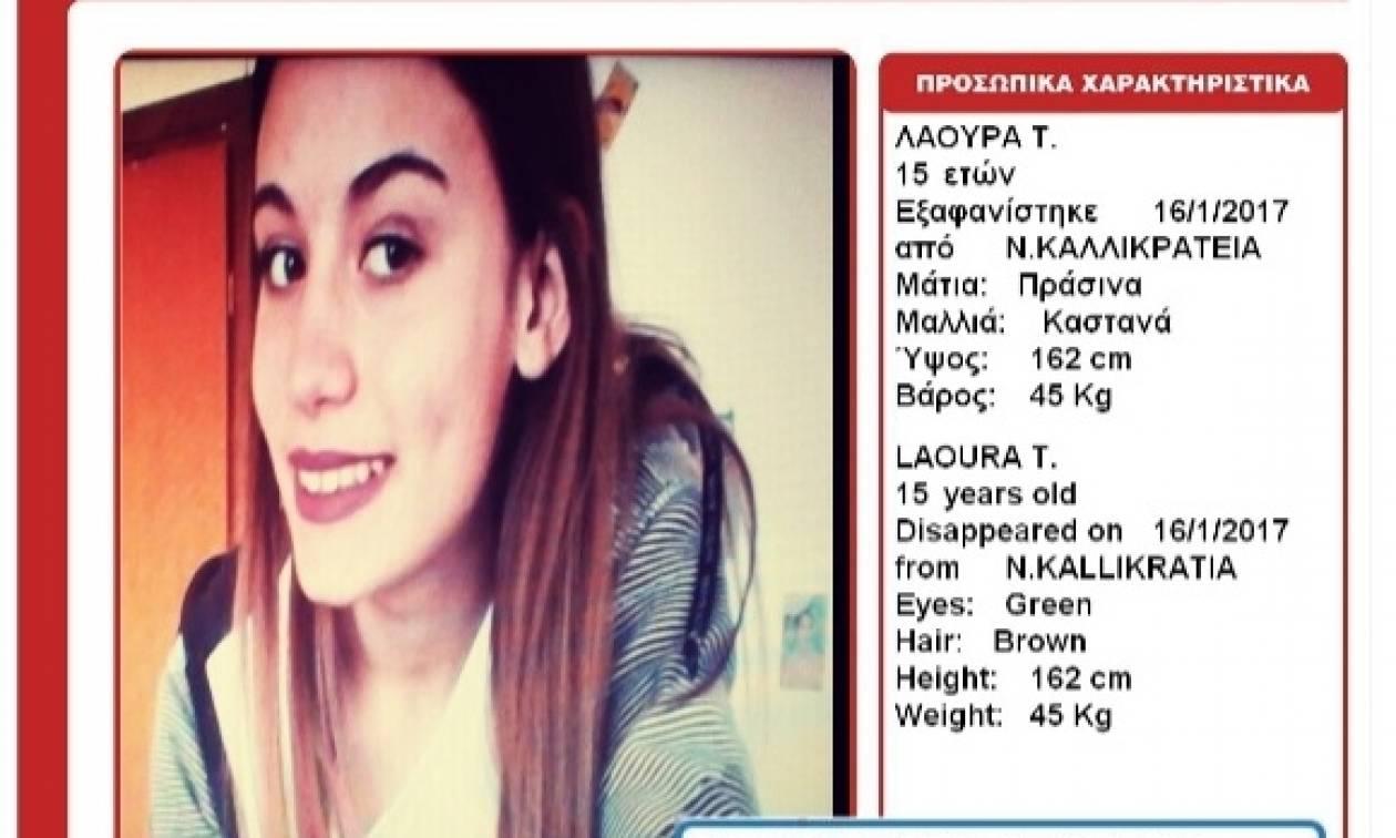 Χαλκιδική: Αυτή είναι η 15χρονη μαθήτρια που εξαφανίστηκε