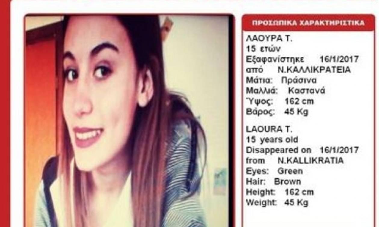 Χαλκιδική: Αγωνία για την 15χρονη μαθήτρια που εξαφανίστηκε