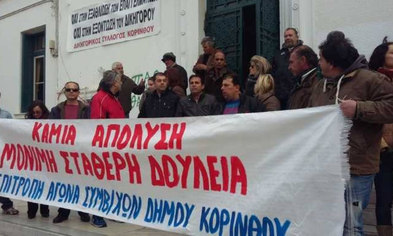 Συμβασιούχοι Δήμου Κορίνθου: Ο δήμαρχος θα μας βρίσκει κάθε μέρα μπροστά του