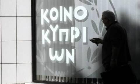 Στις 19 Ιανουαρίου αρχίζει η διαπραγμάτευση της μετοχής της Τράπεζας Κύπρου