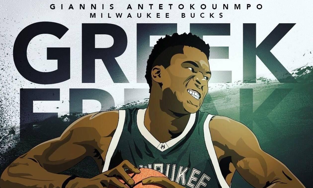 NBA All Star Game 2017 - Το συγκινητικό μήνυμα του Αντετοκούνμπο: «Ευχαριστώ Ελλάδα»
