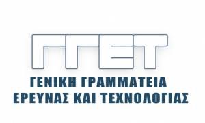 Ξεκίνησαν οι αιτήσεις στη Δράση «Διμερής και Πολυμερής Ε&Τ Συνεργασία Ελλάδας - Ισραήλ»