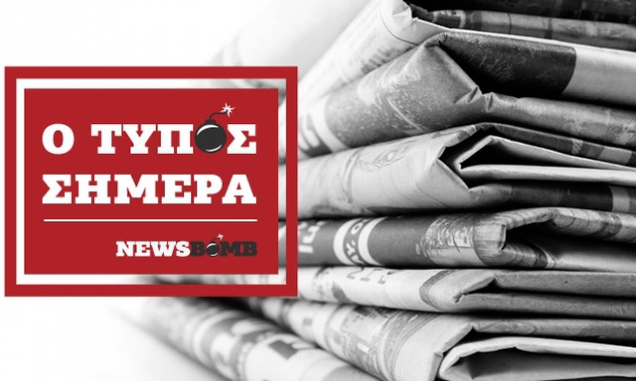 Εφημερίδες: Διαβάστε τα σημερινά πρωτοσέλιδα (22/01/2017)