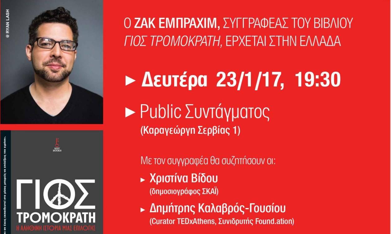 Ο συγγραφέας Ζακ Εμπραχίμ έρχεται στην Ελλάδα και στα Public