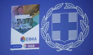 Οι προϋποθέσεις για τη διαγραφή χρεών προς τον ΕΦΚΑ