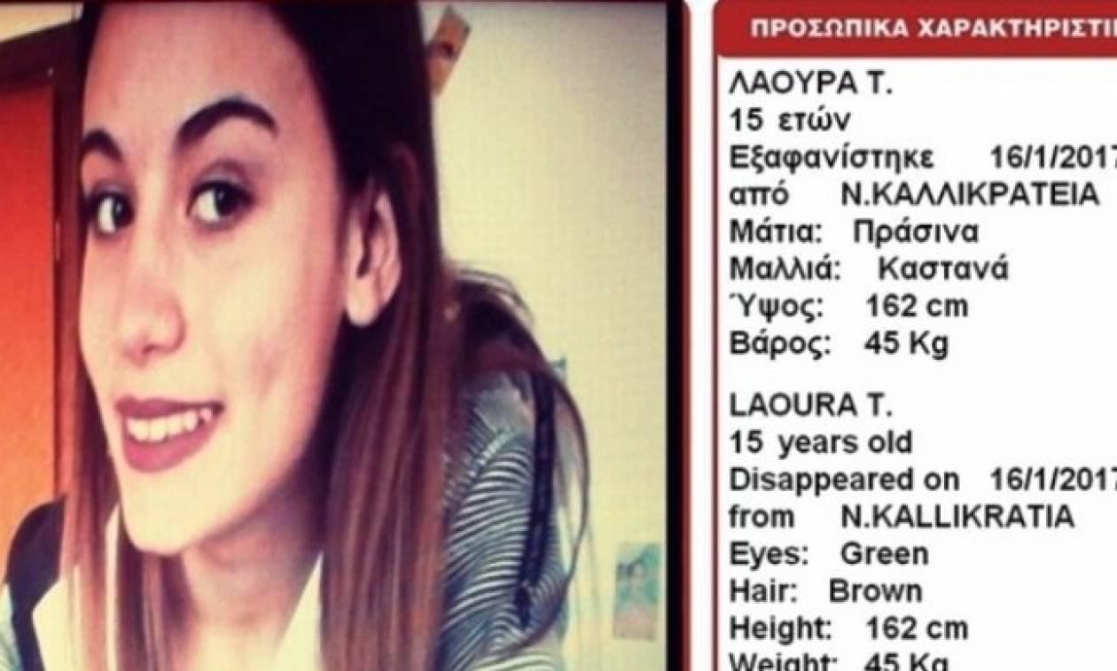 Εντοπίστηκε στο εξωτερικό η 15χρονη Λάουρα που είχε εξαφανιστεί από τη Χαλκιδική!