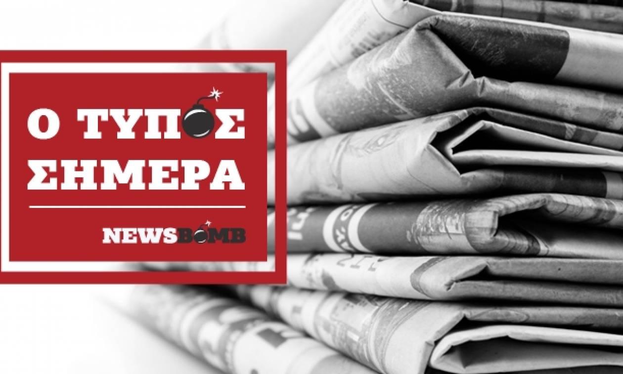 Εφημερίδες: Διαβάστε τα σημερινά πρωτοσέλιδα (26/01/2017)