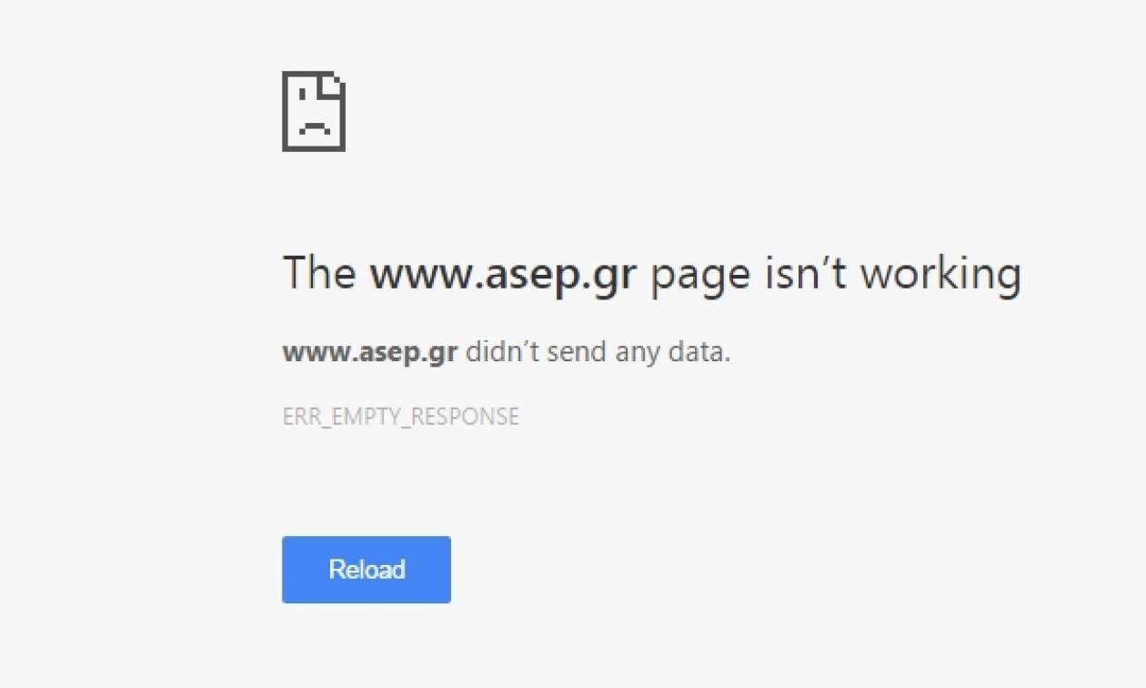 «Έπεσε» η σελίδα του ΑΣΕΠ