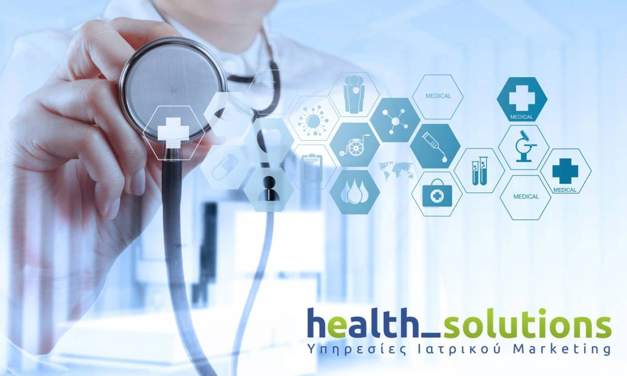 Ιατρικό Marketing: Οι 4 χρυσοί κανόνες