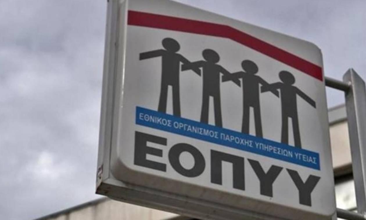 ΕΟΠΥΥ: Τι ισχύει για τις εκτελέσεις γνωματεύσεων μέχρι 31/01 και από 01/02/2017