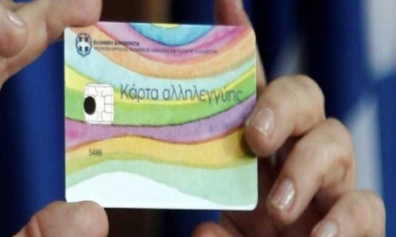 Κάρτα σίτισης αλληλεγγύης Ιανουαρίου 2017:  Εγκρίθηκε η πληρωμή για τον Ιανουάριο