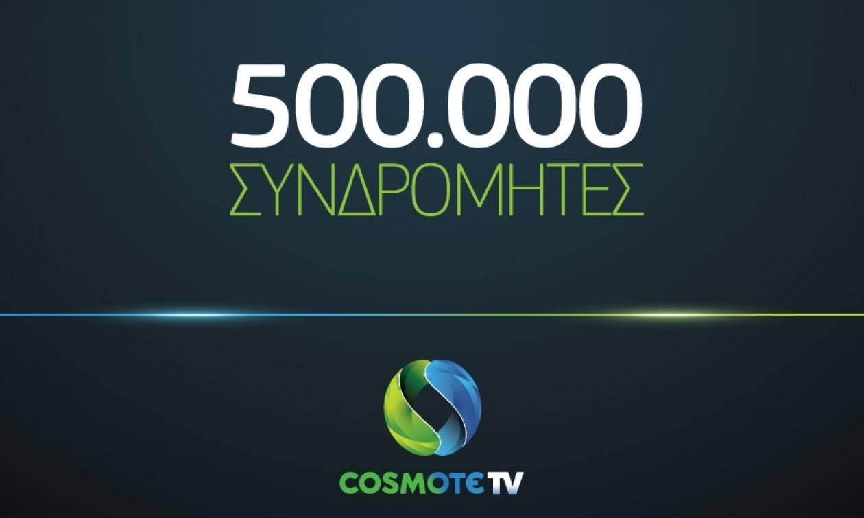 Στους 500 χιλιάδες οι συνδρομητές της COSMOTE TV