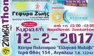 Zumbathon: Ένας μαραθώνιος χορού για ξεχωριστό σκοπό (vid)