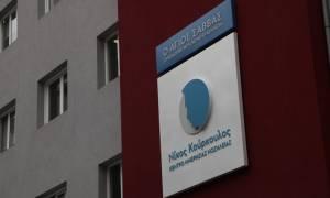 Σε λειτουργία το Κέντρο Ημερήσιας Νοσηλείας «Νίκος Κούρκουλος»