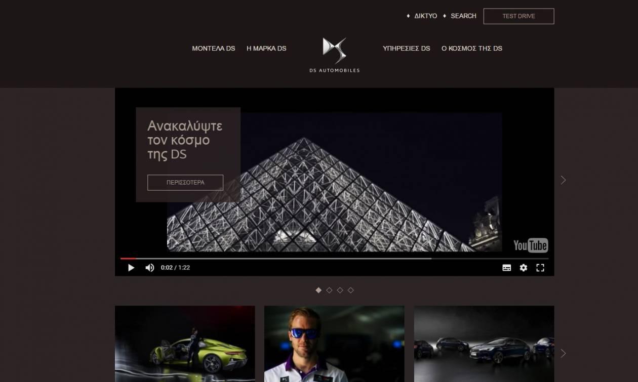 H νέα επίσημη ιστοσελίδα της DS Automobiles