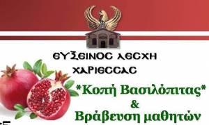 Κοπή βασιλόπιτας και βράβευση αριστούχων μαθητών από την Εύξεινο Λέσχη Χαρίεσσας