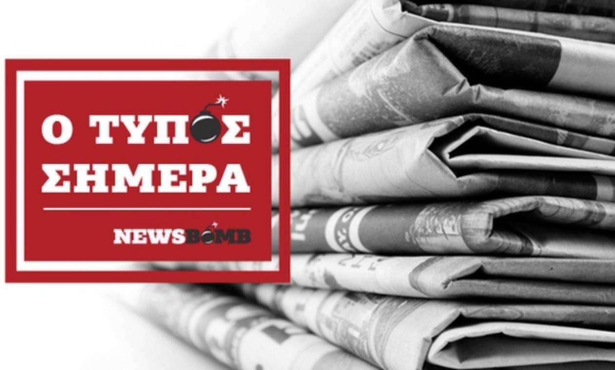 Εφημερίδες: Διαβάστε τα σημερινά πρωτοσέλιδα (01/02/2017)