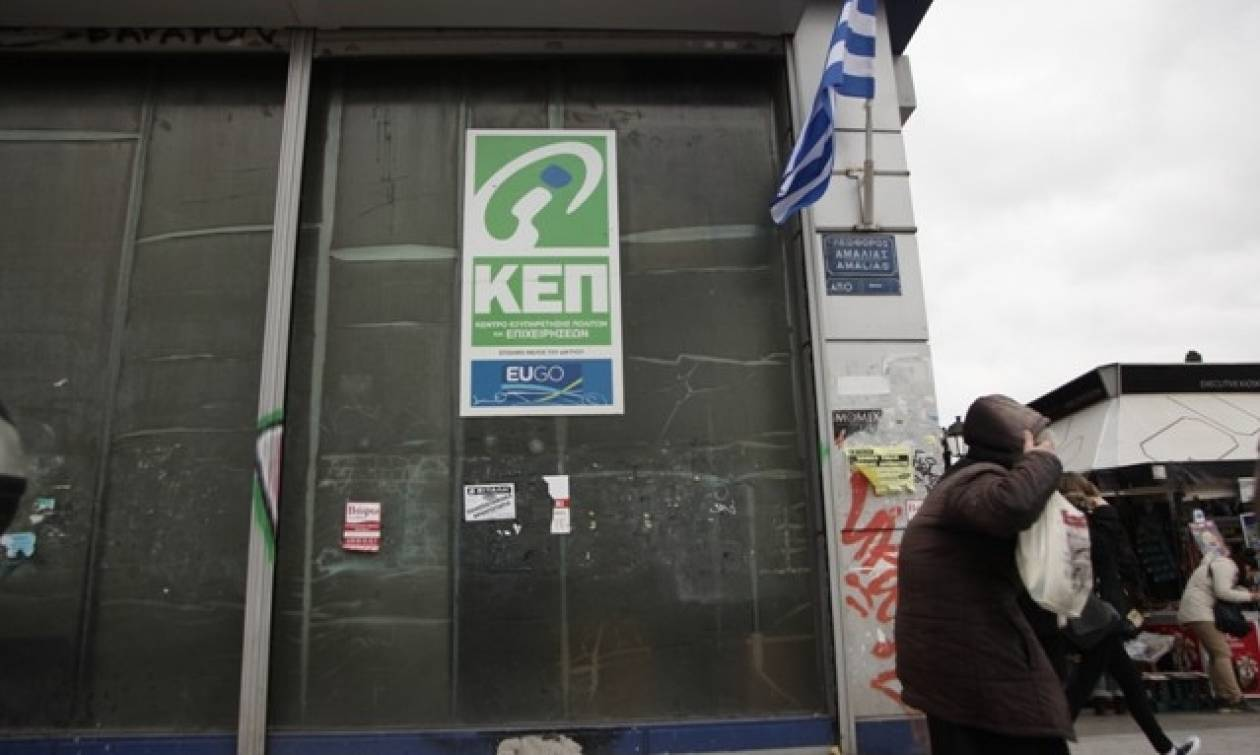 Κοινωνικό Εισόδημα Αλληλεγγύης - keaprogram.gr – «Έπεσε» το μηχανογραφικό σύστημα των ΚΕΠ