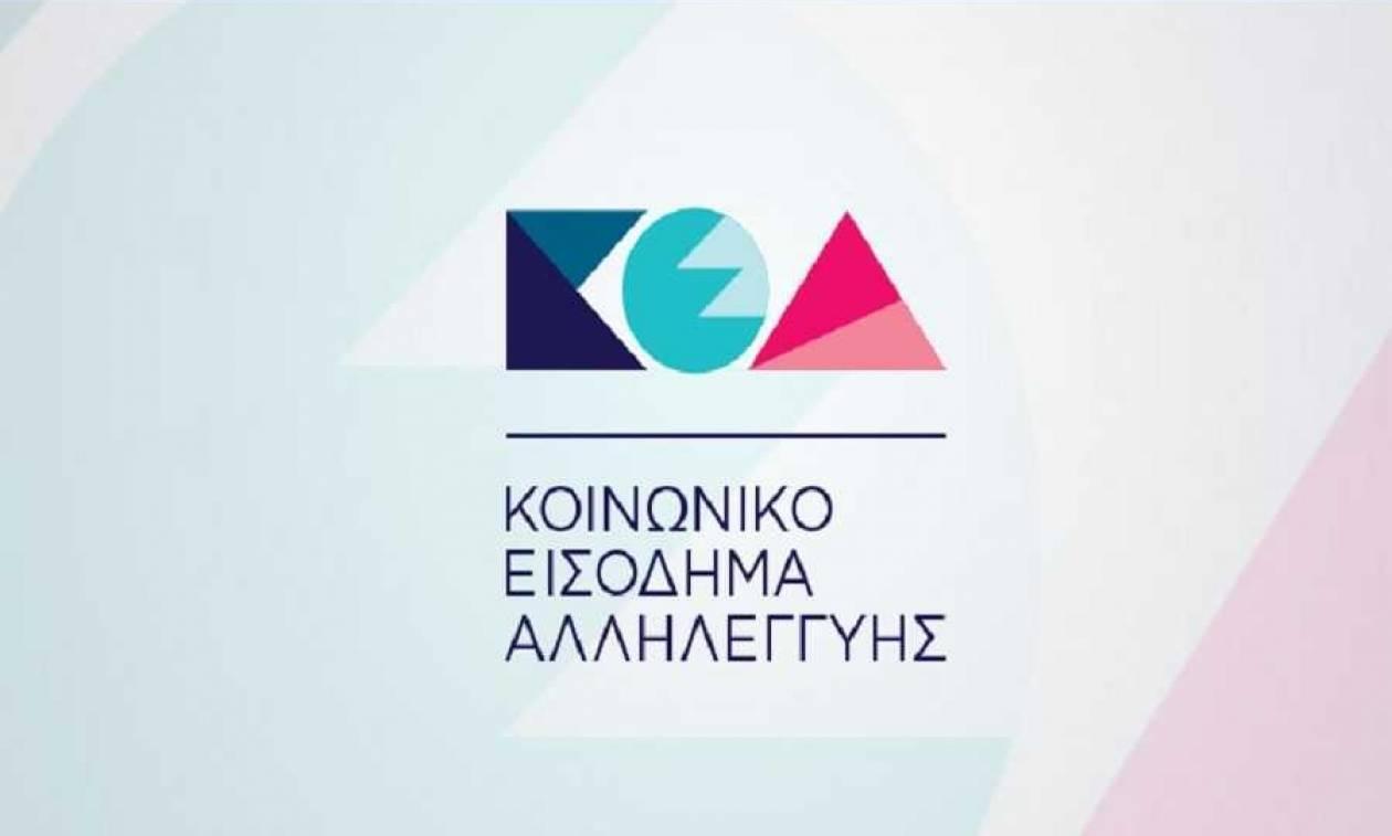 Κοινωνικό εισόδημα αλληλεγγύης (ΚΕΑ) - keaprogram.gr: Κάντε ΕΔΩ την αίτηση!