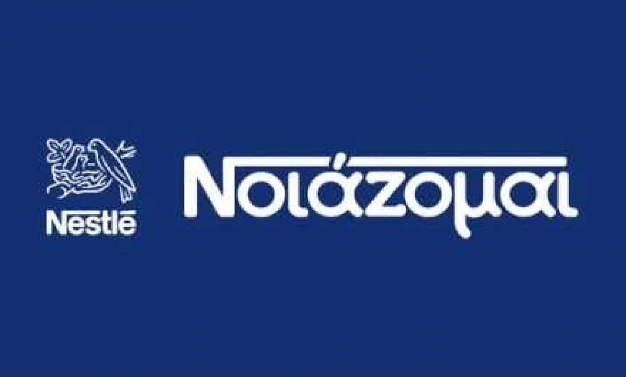 Η Nestlé Ελλάς μέσω του nestelenoiazomai.gr στηρίζει τις οικογένειες που έχουν ανάγκη