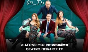 Διαγωνισμός Newsbomb.gr: Κερδίστε 10 διπλές προσκλήσεις για την παράσταση «Ότι…τι;»