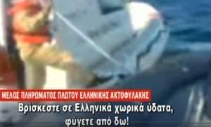 Ο «πόλεμος» στα Ιμια είναι καθημερινός: Βίντεο ντοκουμέντο από θερμό επεισόδιο το 2008!