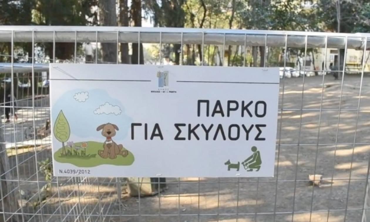 Δύο πάρκα σκύλων στον Δήμο Νίκαιας