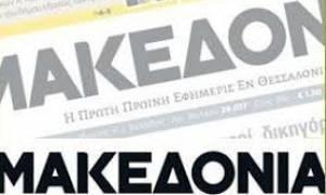 Απολύσεις στην εφημερίδα Μακεδονία, χωρίς την καταβολή αποζημιώσεων