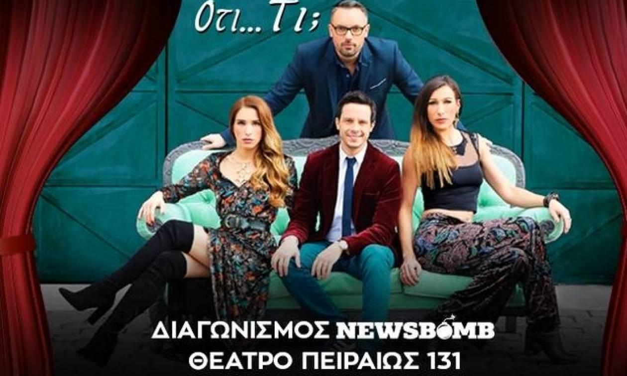 Διαγωνισμός Newsbomb.gr: Οι νικητές που κέρδισαν 10 διπλές προσκλήσεις για την παράσταση «Ότι…τι;»