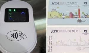 ΟΑΣΑ για το ηλεκτρονικό εισιτήριο: Πλήρης διασφάλιση ανωνυμίας μετακινουμένων