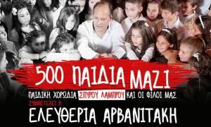 500 παιδιά στη σκηνή με την Ελευθερία Αρβανιτάκη!
