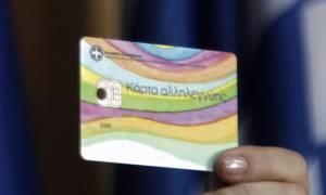 Κάρτα σίτισης: Την Τετάρτη και την Πέμπτη η καταβολή της 19ης δόσης στους δικαιούχους