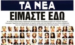 «Είμαστε Εδώ»: Το συγκινητικό τελευταίο φύλλο της ιστορικής εφημερίδας «Τα Νέα»