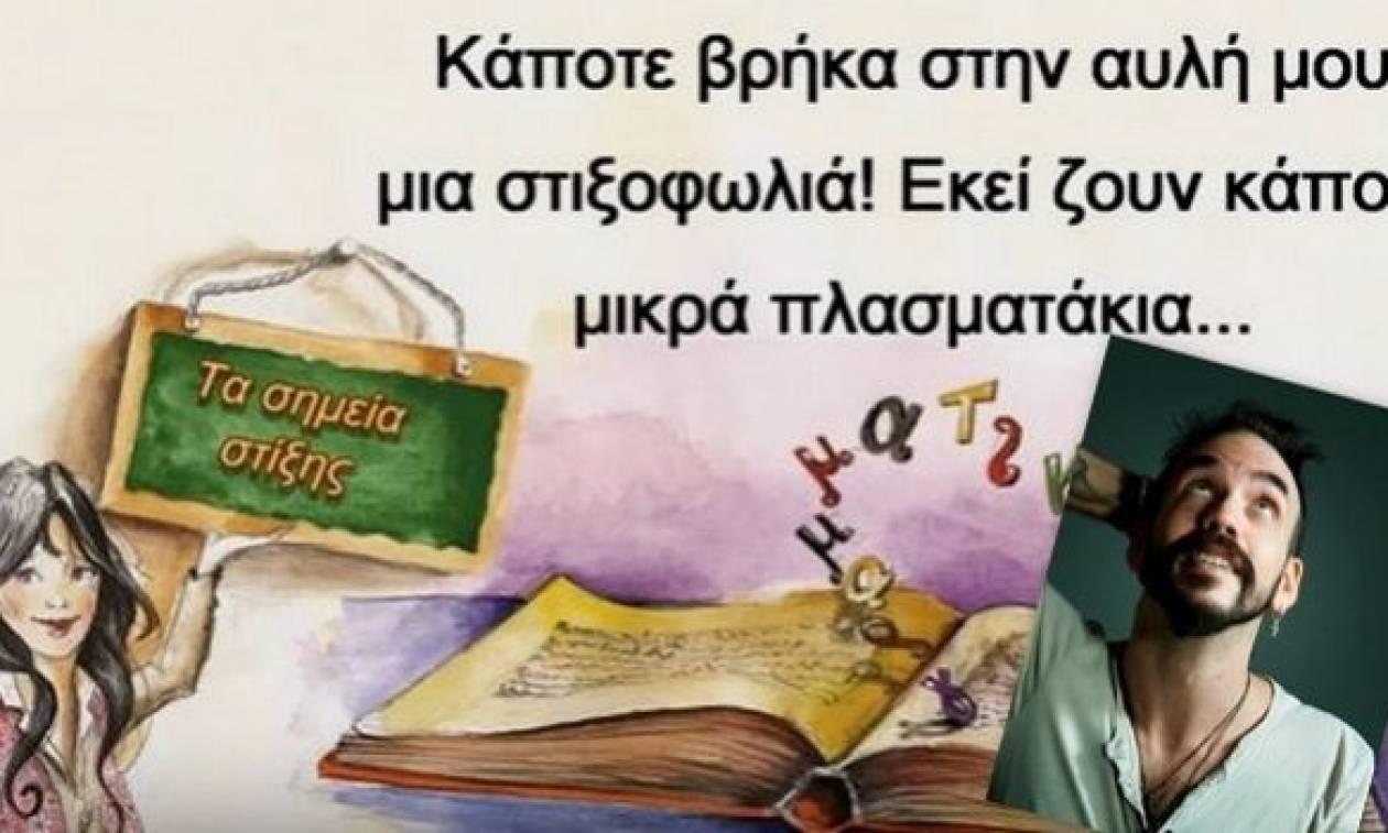 Κανόνες γραμματικής για παιδιά με τη φωνή του Πάνου Μουζουράκη