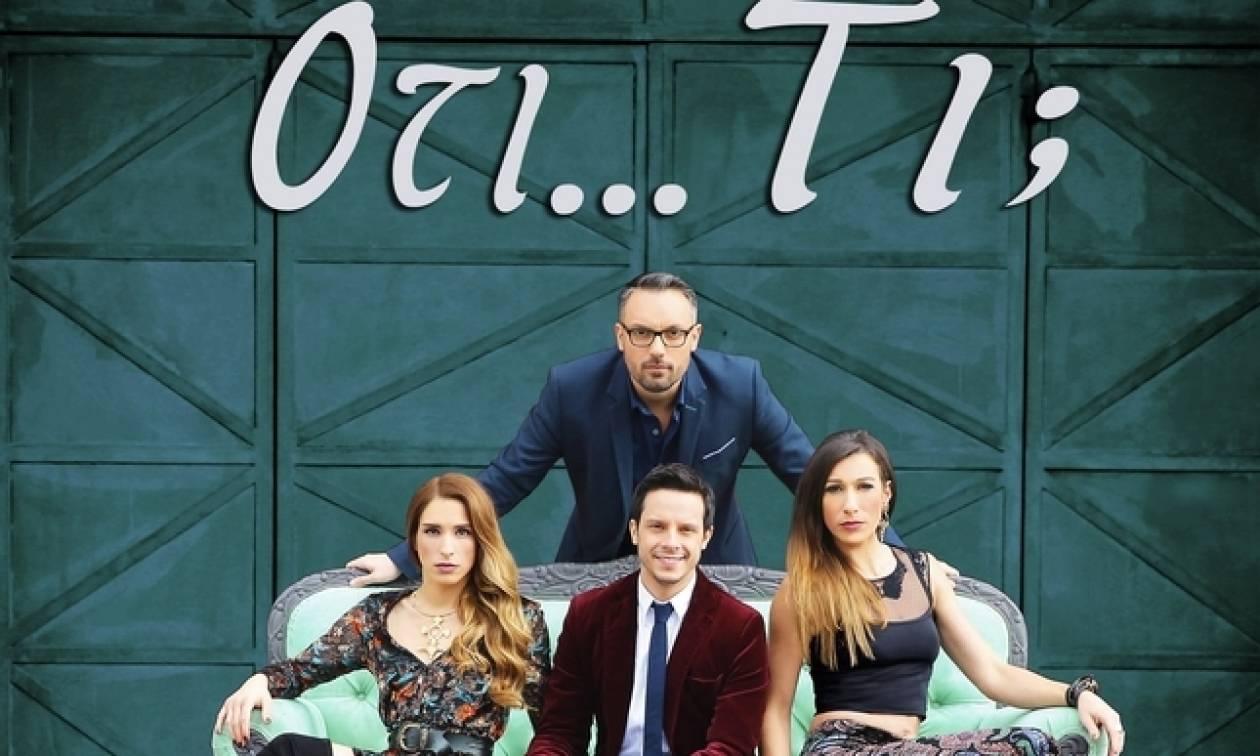 «Ότι… Τι;» Η νέα σατιρική μουσικοχορευτική κωμωδία της χρονιάς του Γιώργου Γιαννακόπουλου