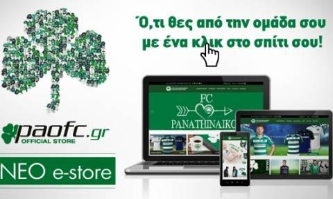 Το νέο, ανανεωμένο e-store του Παναθηναϊκού είναι εδώ!
