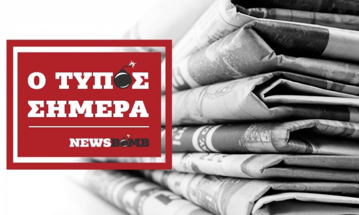 Εφημερίδες: Διαβάστε τα σημερινά πρωτοσέλιδα (09/02/2017)