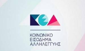 Κοινωνικό εισόδημα αλληλεγγύης (ΚΕΑ) - keaprogram.gr: Κάντε ΕΔΩ την αίτηση