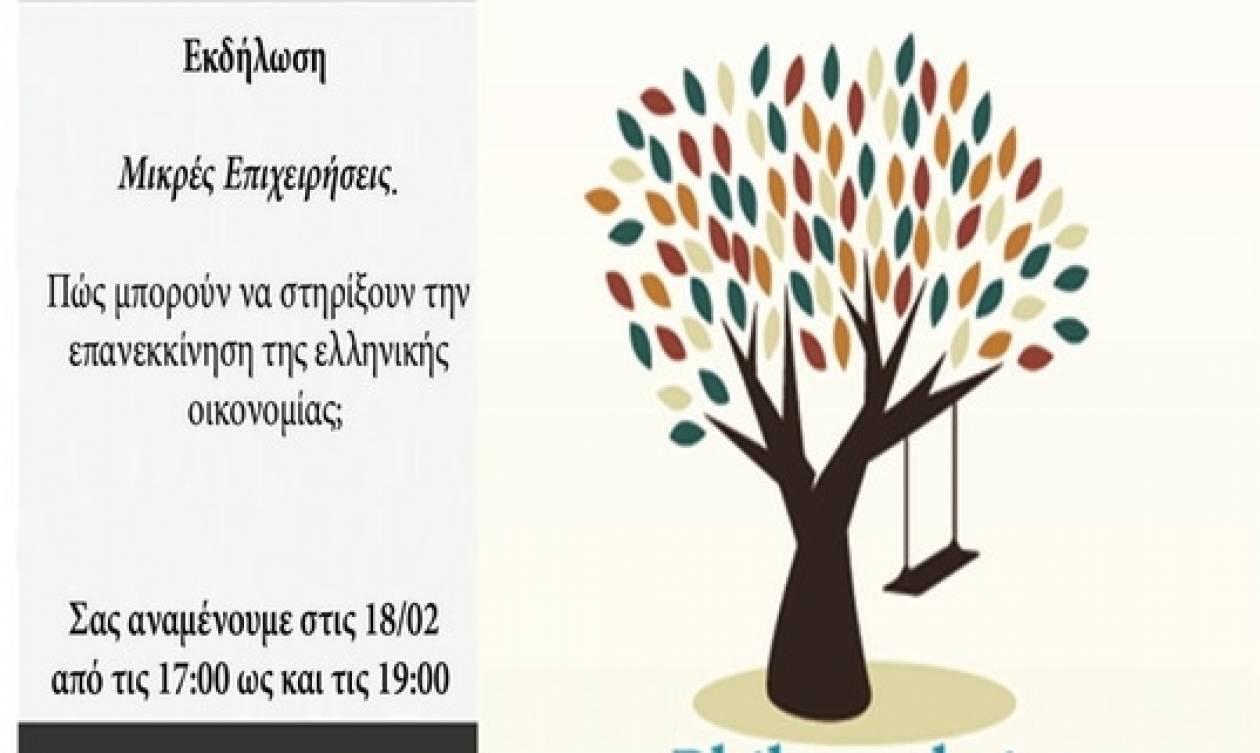 Εκδήλωση για την ενθάρρυνση μικρών επιχειρήσεων από το Δίκτυο Ανάπτυξης Φιλομάθεια
