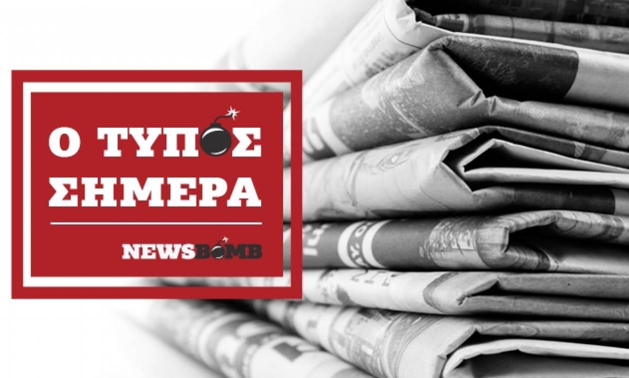 Εφημερίδες: Διαβάστε τα σημερινά πρωτοσέλιδα (15/02/2017)