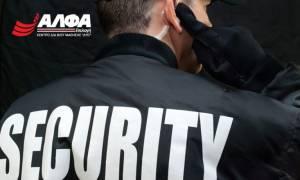 Γίνε επαγγελματίας Security στο Κέντρο Διά Βίου Μάθησης 2 «ΑΛΦΑ Επιλογή»