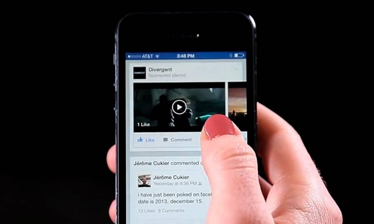 Το νέο χαρακτηριστικό του Facebook μπορεί και να σας ενθουσιάσει