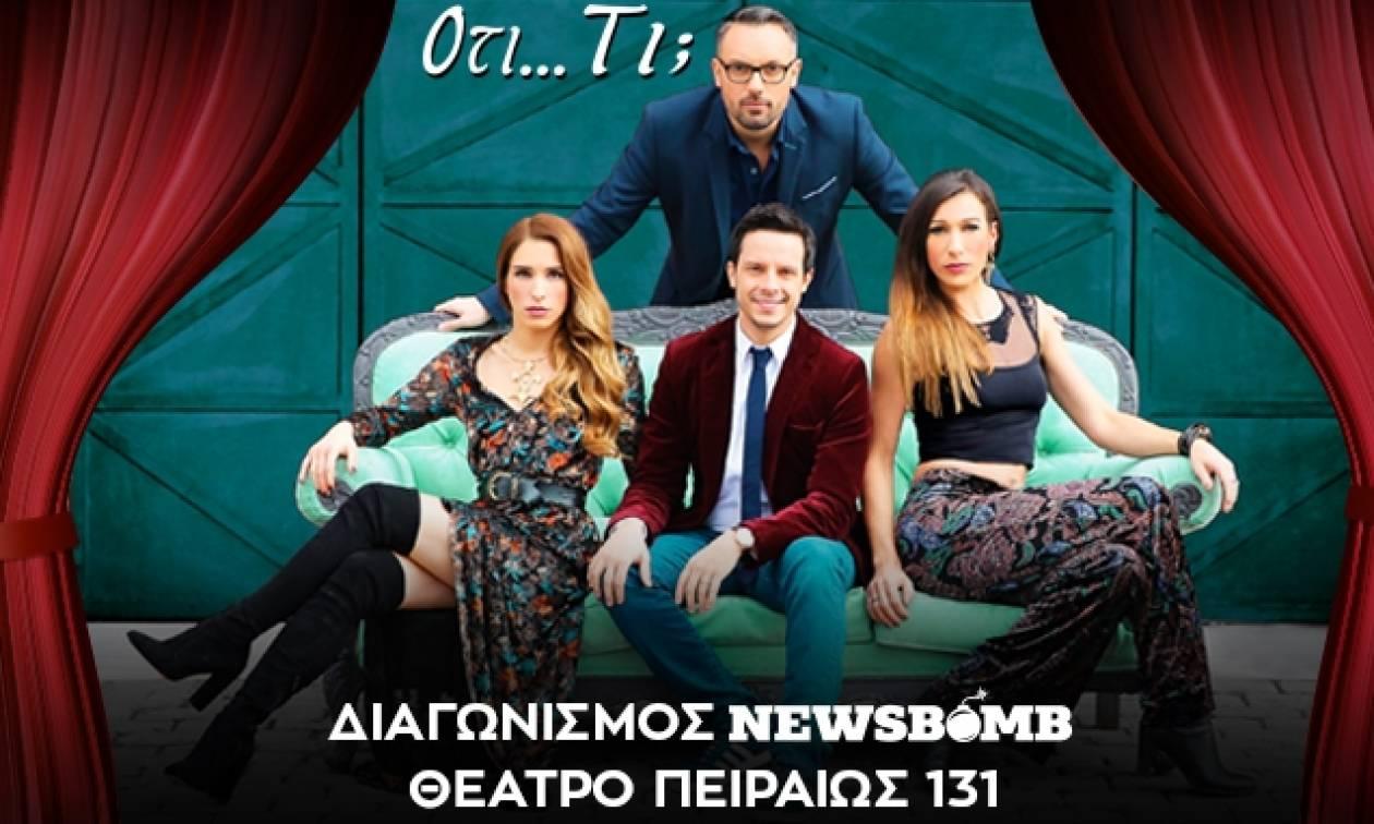 Διαγωνισμός Newsbomb.gr: Κερδίστε 6 διπλές προσκλήσεις για την παράσταση «Ότι…τι;»