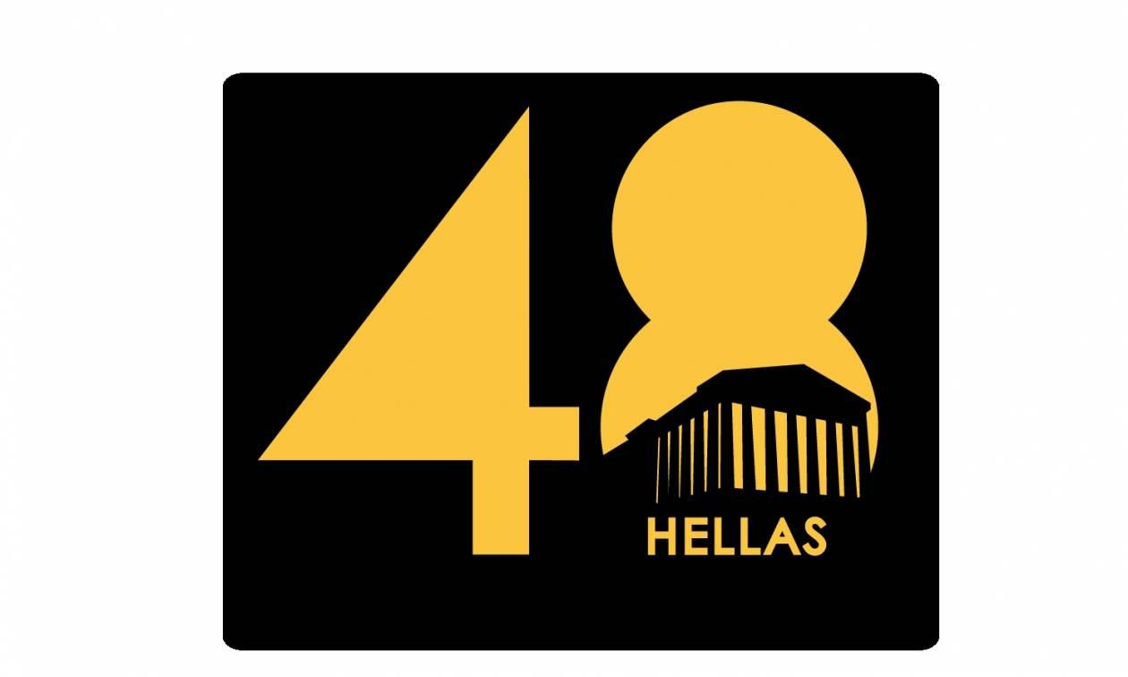 48FILM PROJECT HELLAS 2017 - Respect Greece